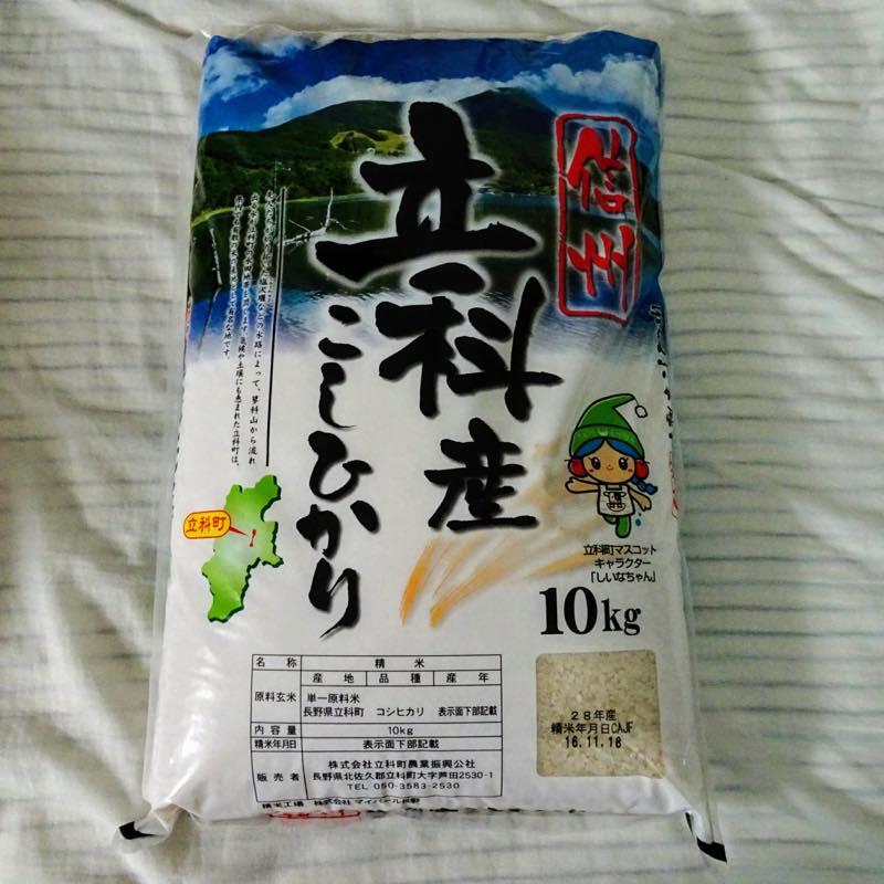 長野県立科町より「信州立科産コシヒカリ(つきたて)第1便10kg」が届きました!! ふるさと納税2016年