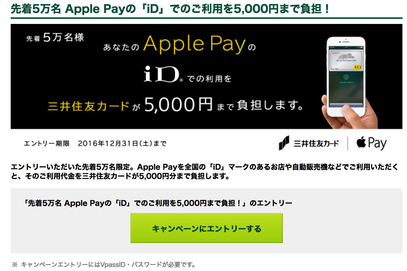 今更ですが、ApplePayのキャンペーンに参加しました。