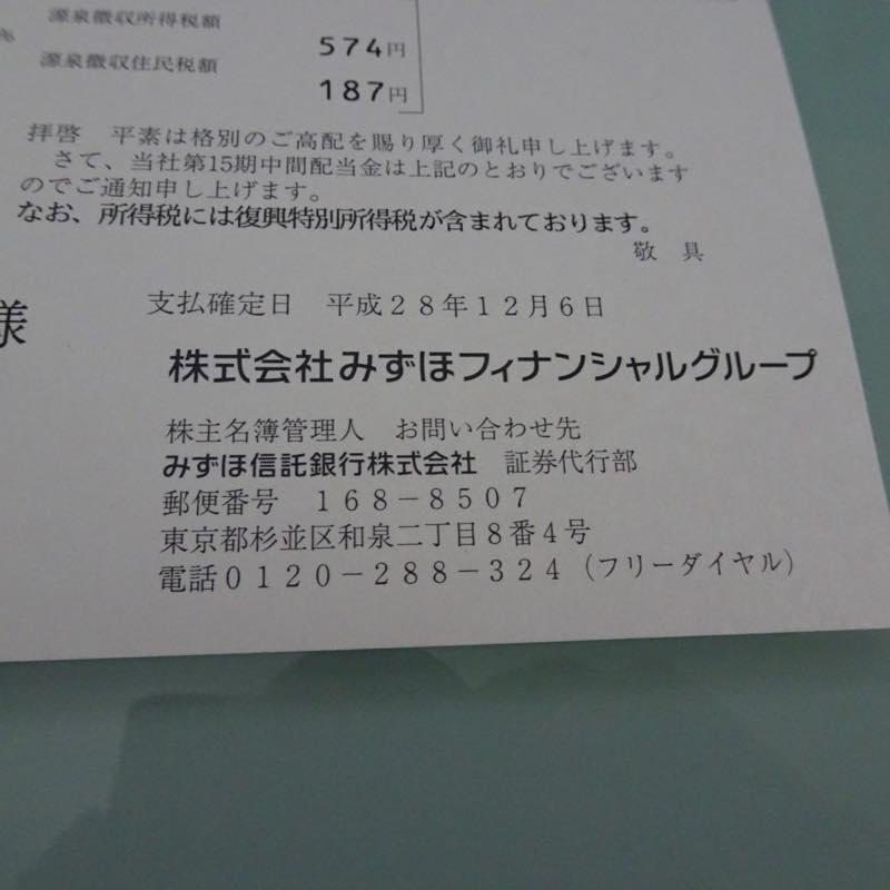 2,988円の配当金!! (株)みずほファイナンシャルグループより第15期 中間配当金が到着!!