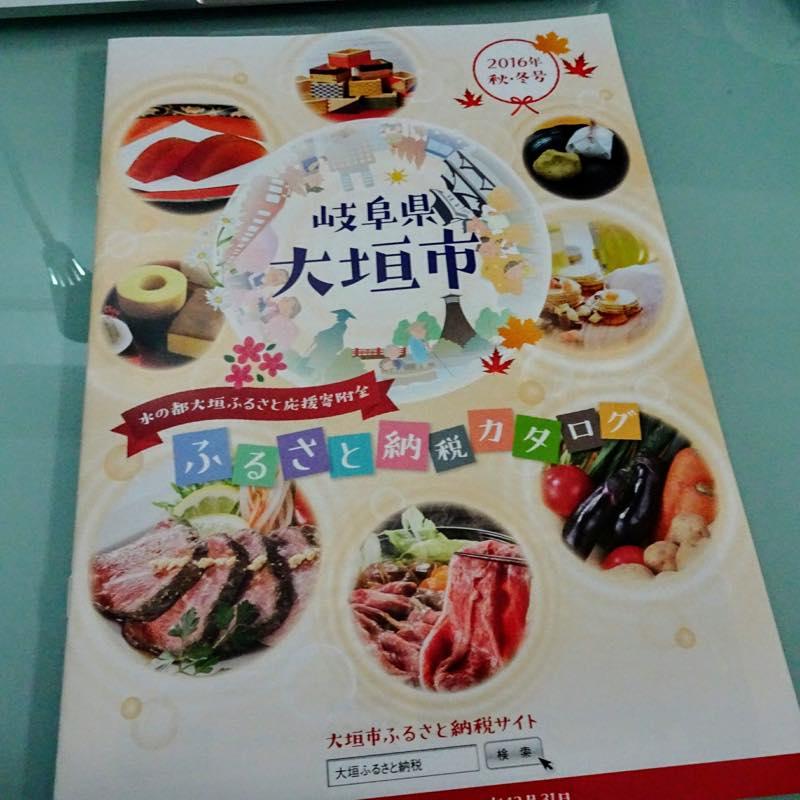 岐阜県大垣市より「ふるさと納税カタログ」が届きました!! ふるさと納税2016年