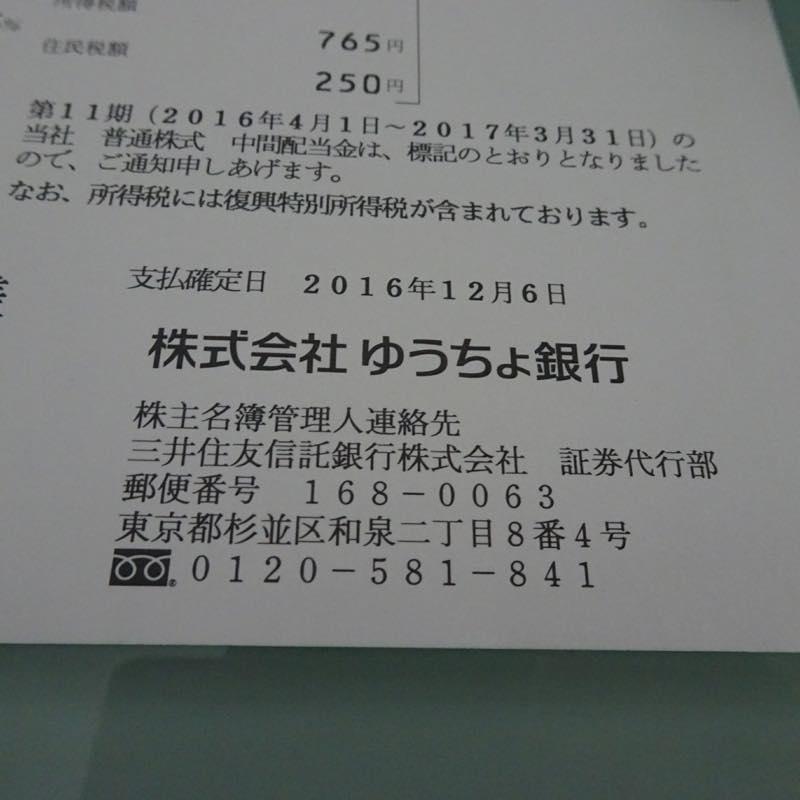 3,984円の配当金!! (株)ゆうちょ銀行より第11期 中間配当金が到着!!