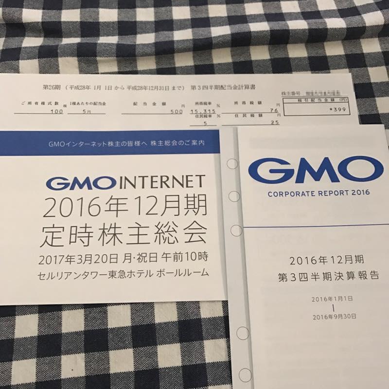 399円の配当金!! GMOインターネット(株)より第26期 第3四半期配当金計算書が到着!!