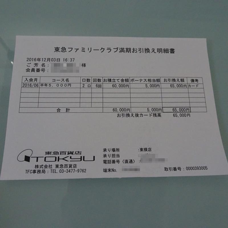 東急百貨店「友の会」半年コース満期を受け取りへ
