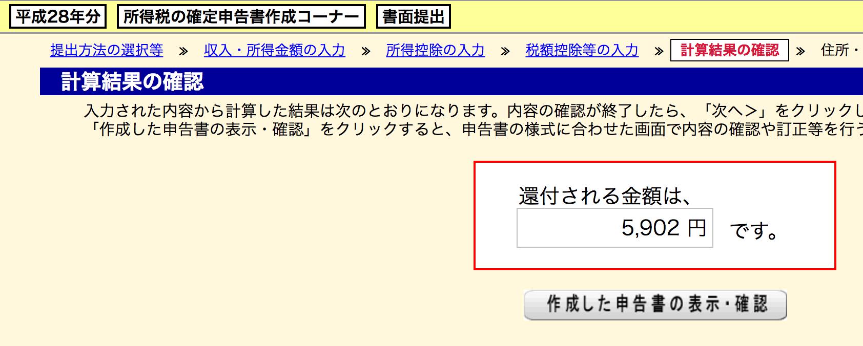 6万円の寄付!! 平成28年分の確定申告(還付申告)資料作成完了!ふるさと納税の分