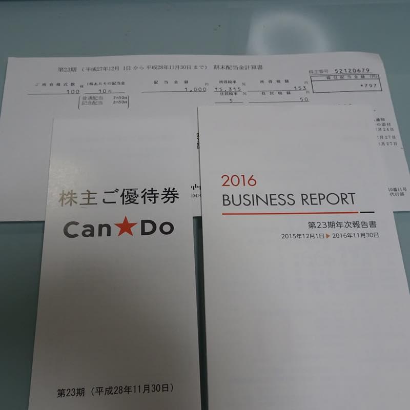 4.37%(優待+配当)利回り!! (株)キャンドゥより第23期 株主優待券と期末配当金計算書が到着!!