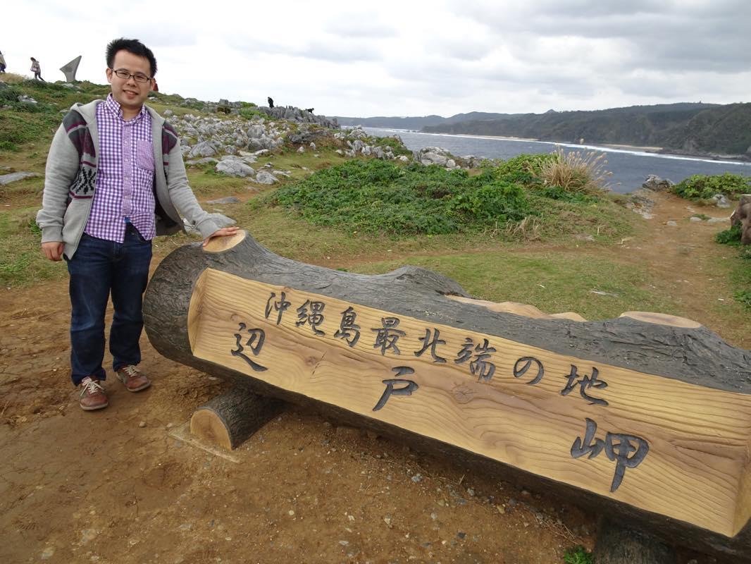2日目 辺戸岬までドライビング、ブルーシールアイス、いの豚肉そば@沖縄