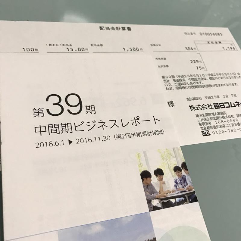 1,196円の配当金!! (株)毎日コムネットより第39期 中間配当金が到着!!