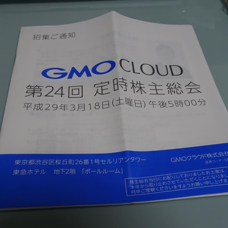 GMOクラウド(株)より第24回定時株主総会のお知らせが届きました