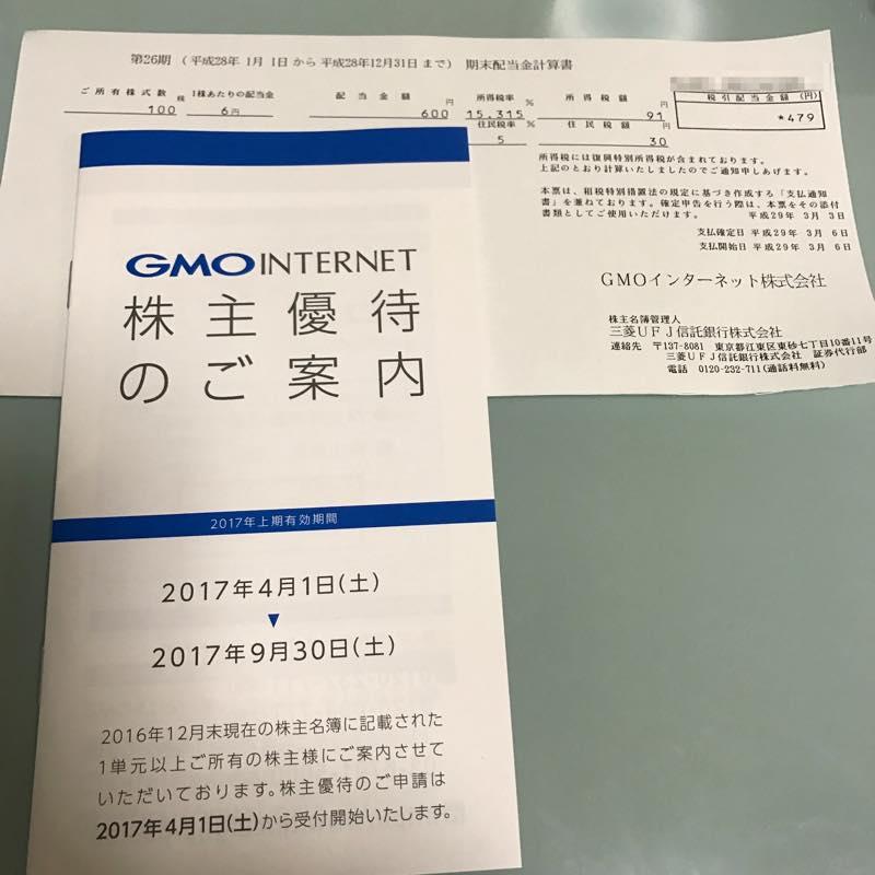 36.61%(優待+配当)利回り!! GMOインターネット(株)より第26期 期末配当金計算書と株主優待が到着!!