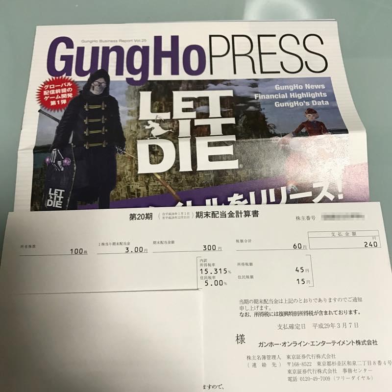 0.68%利回り!! ガンホー・オンライン・エンターテイメント(株)より第20期 期末配当金計算書が到着!!