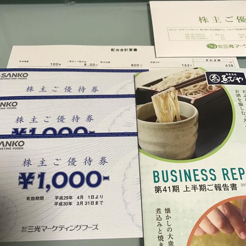 638円の配当金!! (株)三光マーケティングフーズより第41期 中間配当金計算書と株主優待が到着!!