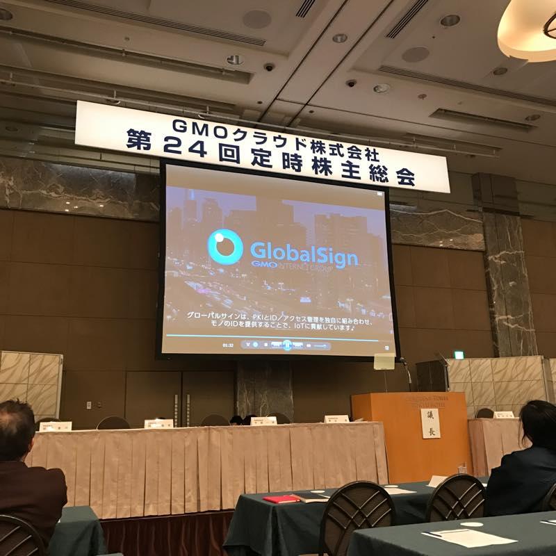 GMOクラウド(株)第24回定時株主総会へ初めて行ってきました!