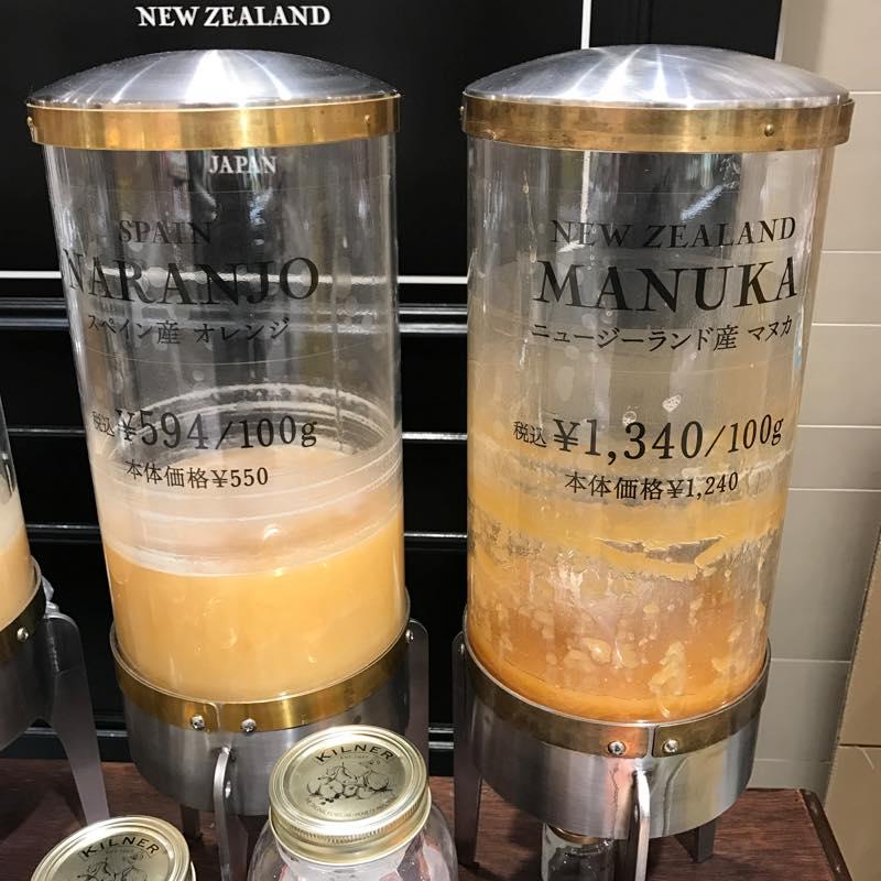 ハチミツ NZ産マヌカ、スペイン産オレンジを量り売りでGET!!