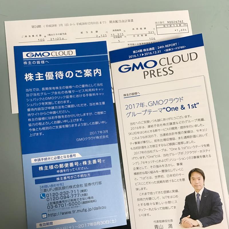 9.28%(優待+配当)利回り!! GMOクラウド(株)より第24期期末配当金計算書と株主優待が到着!!