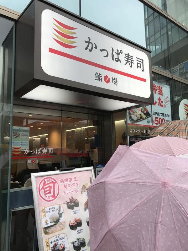 アトムの優待カードで、かっぱ寿司・鮨ノ場青山オーバルビル店へ