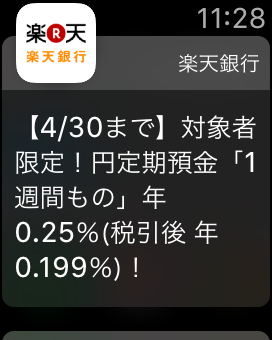 4/30まで楽天銀行、円定期預金「1週間もの」が期間限定で金利0.25%!! 早速申し込んだよ!!