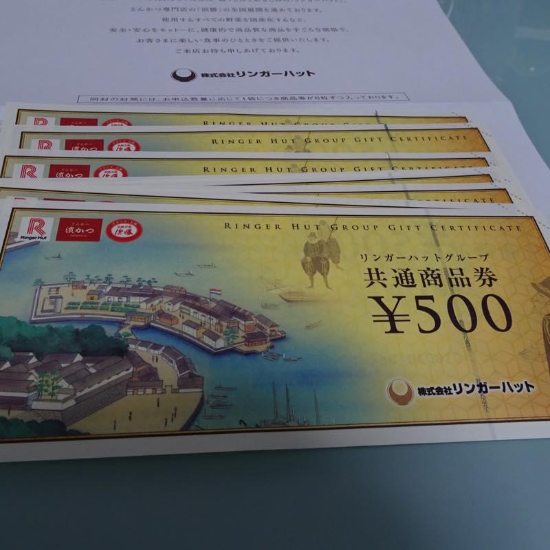 静岡県小山町より「リンガーハット商品券500円券×8枚」が届きました!! ふるさと納税2017年