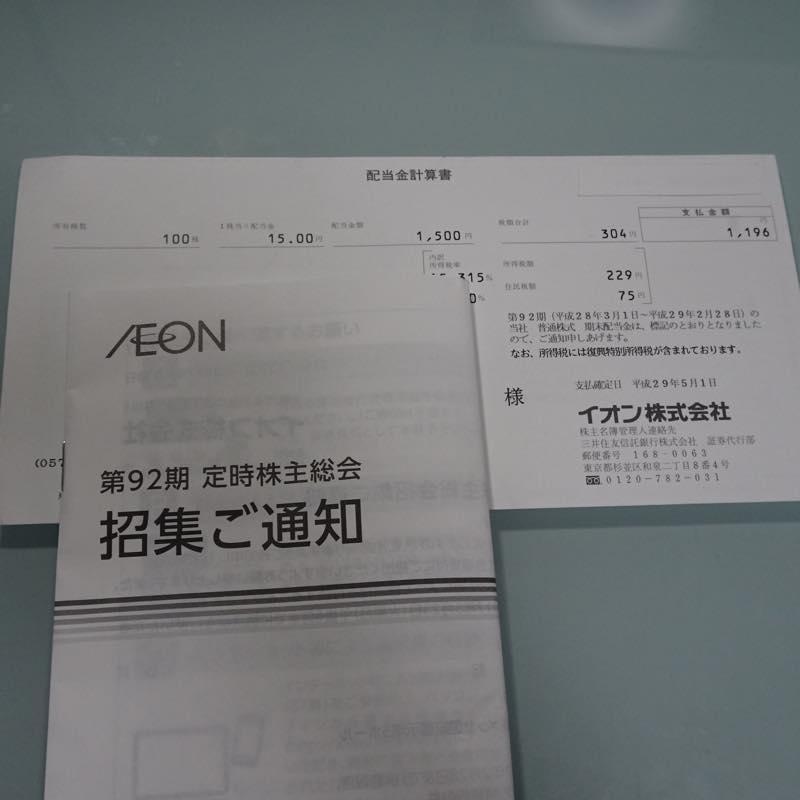 21.77%(優待+配当)利回り!! イオン(株)より第92期 期末配当計算書が到着!!
