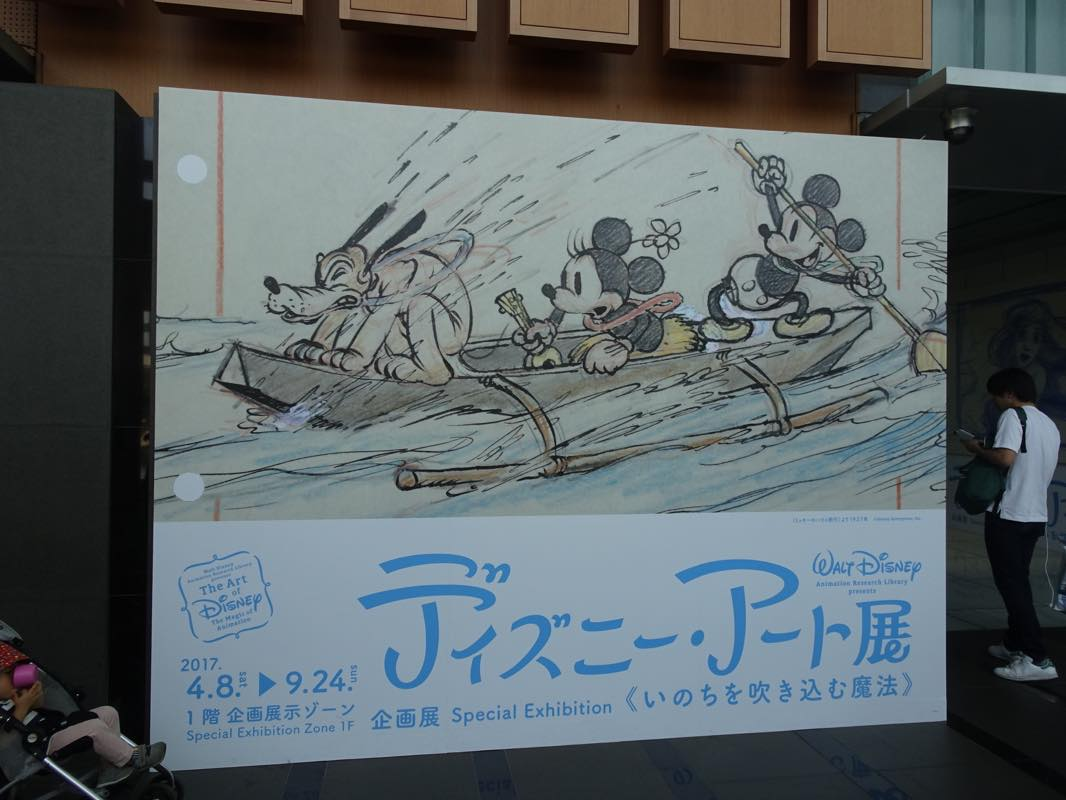 ディズニー・アート展《いのちを吹き込む魔法》へ行ってきました@日本科学未来館