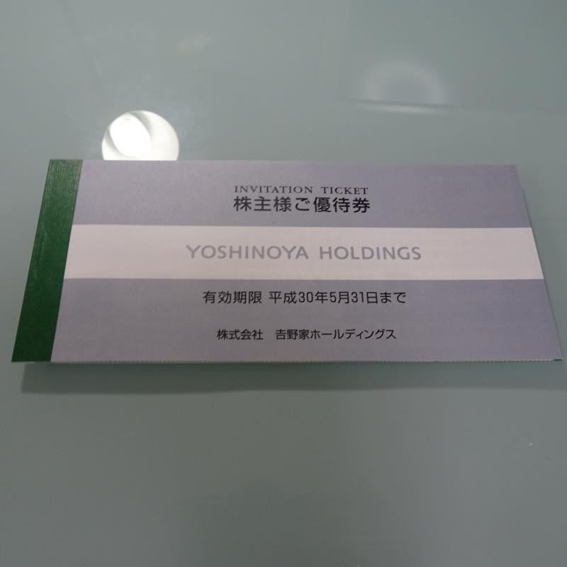 3.05%の優待利回り(株)吉野家HDより平成29年2月期 株主優待券が到着!!