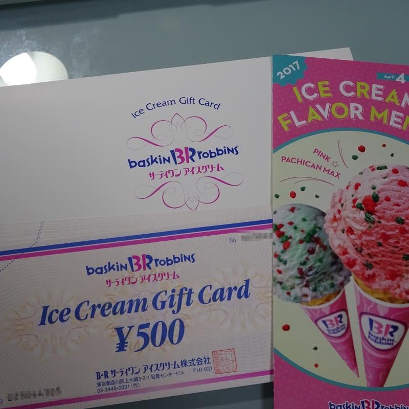 静岡県小山町より「サーティーワンアイスクリーム商品券500円券×8枚」が届きました!! ふるさと納税2017年