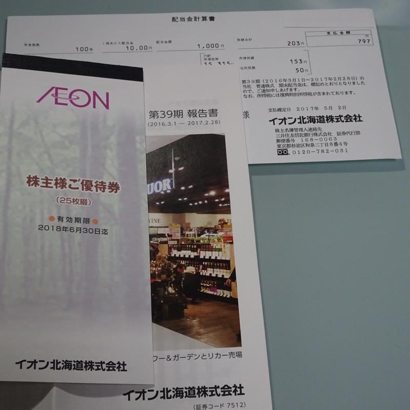 6.03%(優待+配当)利回り!! イオン北海道(株)より第39期期末配当計算書と株主優待が到着!!