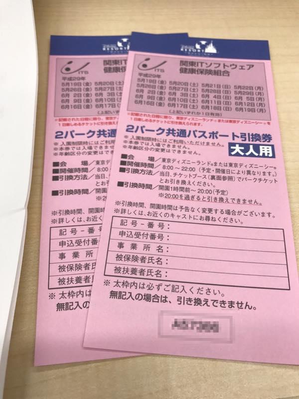 当選!! IT健保より健歩大会ディズニー2パーク共通パスポート券が到着!!@2017