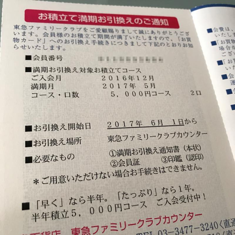 8.33%分上乗せ!! 東急百貨店「友の会」半年コースお積立満期お引換えのご通知が届きました。今回で2回目!!