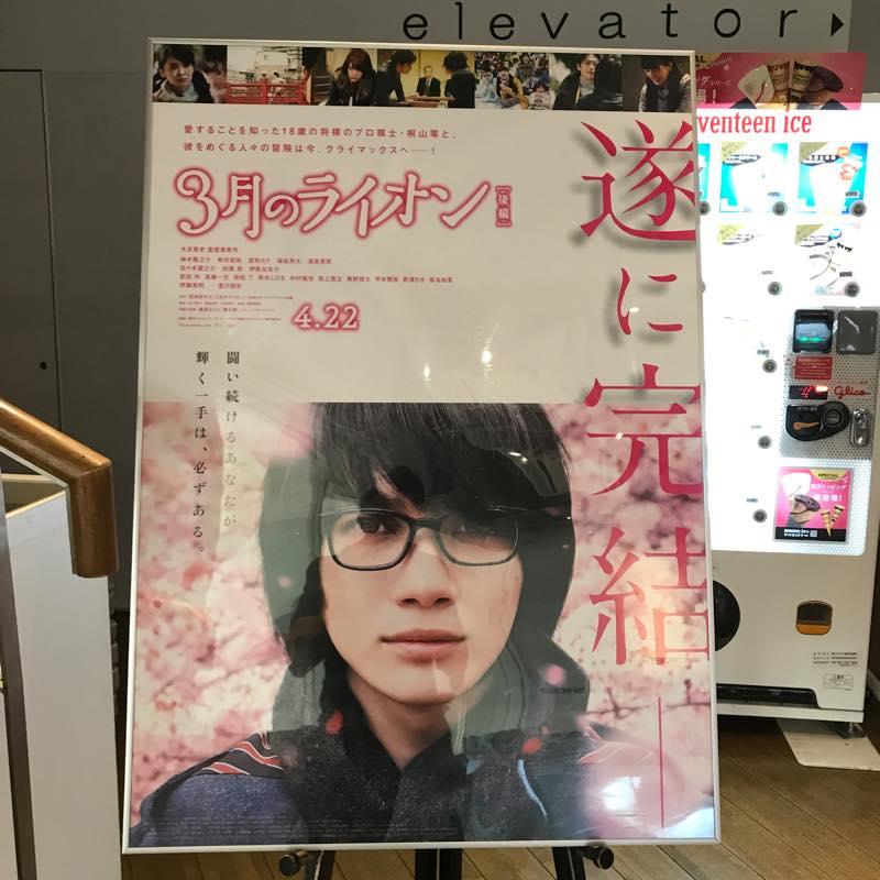 映画「3月のライオン後編」を東京テアトル優待券で鑑賞!!