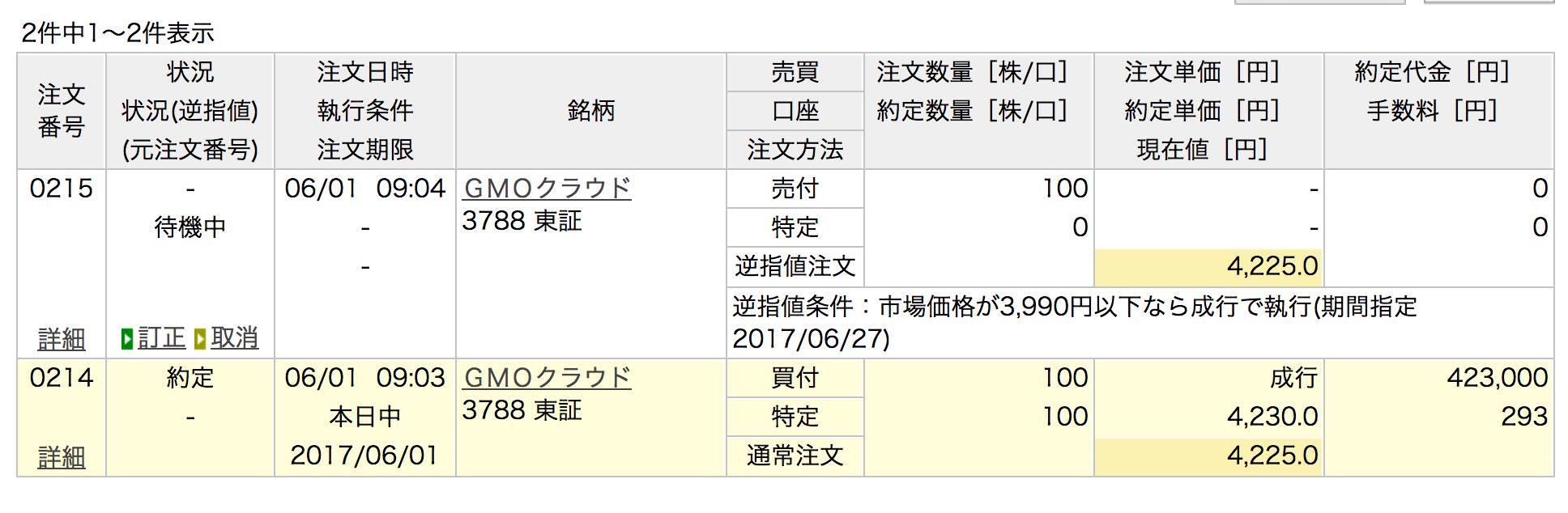 th_スクリーンショット 2017-06-01 09.08.11