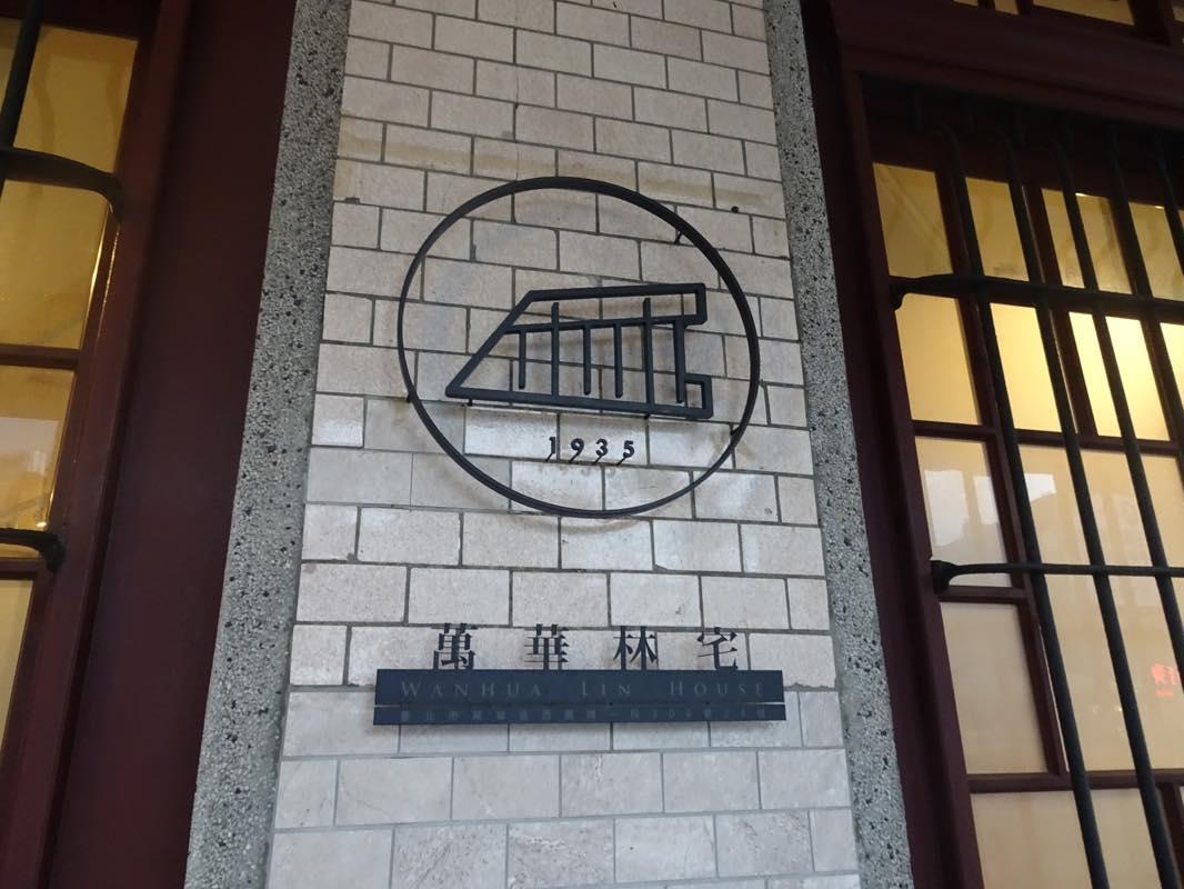 台湾の指定古蹟「萬華林宅」を改装したスターバックス艋舺(バンカ)店へ