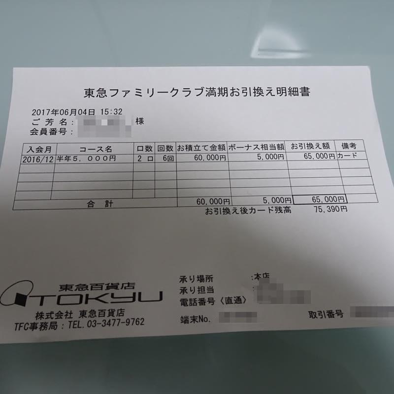 8.33%(5,000円分)の上乗せ!!<br/> 東急百貨店「友の会」半年コース2口満期受取@2回目!!