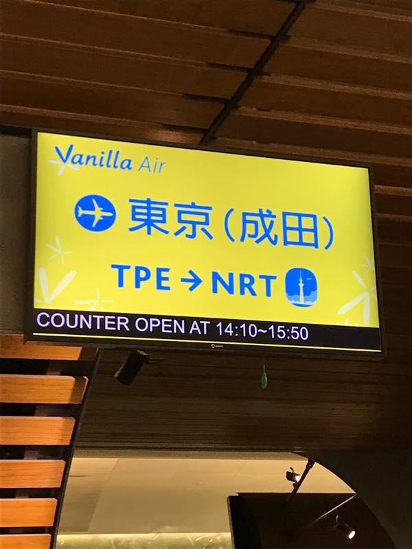 台湾旅行完結!! 台湾桃園国際空港から成田空港へ!!