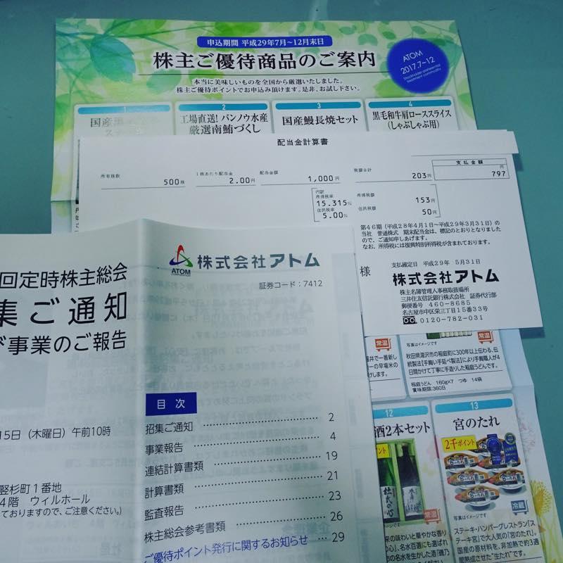 3.52%(優待+配当)利回り!!<br/>(株)アトムより第46期 期末配当金が到着!!