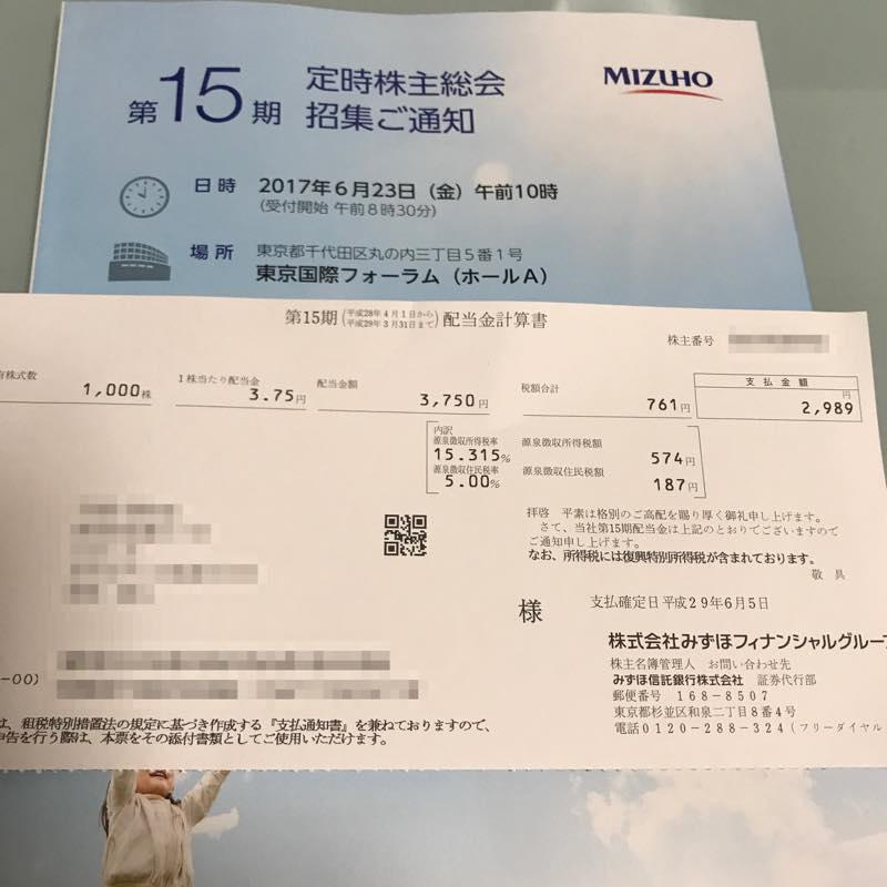 3.52%配当利回り!!<br/>みずほFGより第15期 期末配当金が到着!!