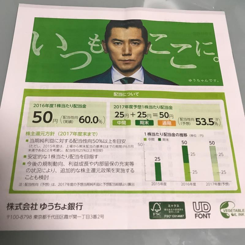 2.23%配当利回り!!<br/>(株)ゆうちょ銀行より第11期 期末配当金が到着!!