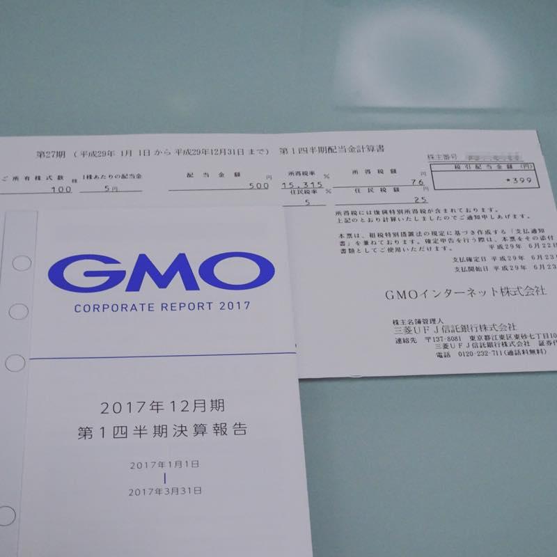 399円の配当金!!<br/>GMOインターネット(株)より第27期 第1四半期配当金計算書が到着!!