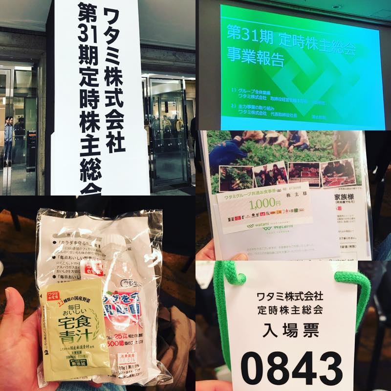 ワタミ(株) 第31期定時株主総会へ!! 初めて行ってきました!<br/>質疑応答も掲載!!