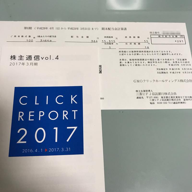 551円の配当金!!<br/>GMOクリックホールディング(株)より第7期 第1四半期配当金計算書と株主優待が到着!!