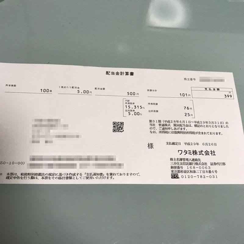 3.55%(優待+配当)利回りでした!!<br/>ワタミ(株)より第31期 期末配当が到着!!