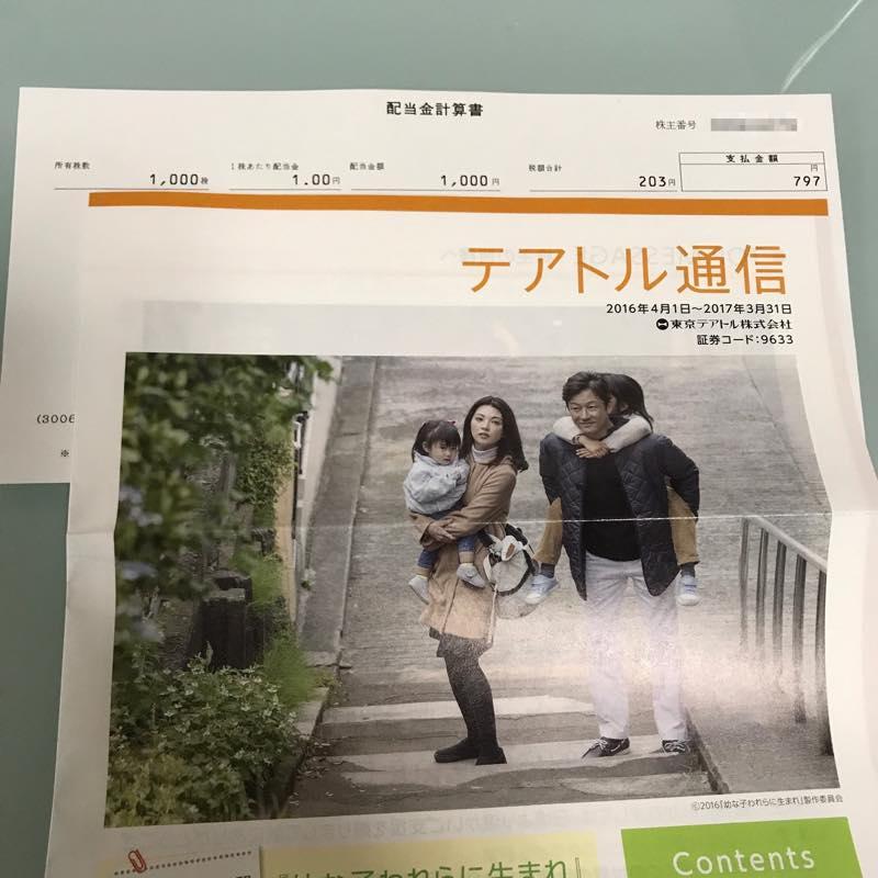 20.52%(優待+配当)利回り!!<br/>東京テアトル(株)より第101期 期末配当金が到着!!