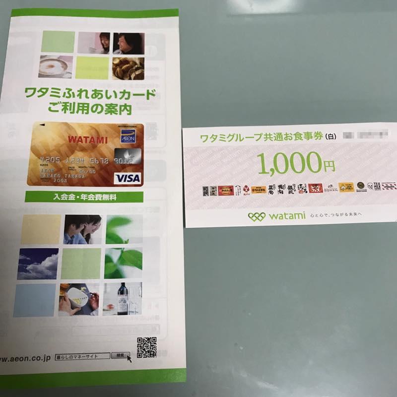 「ワタミふれあいカード」のクレジットカードを作りました!!