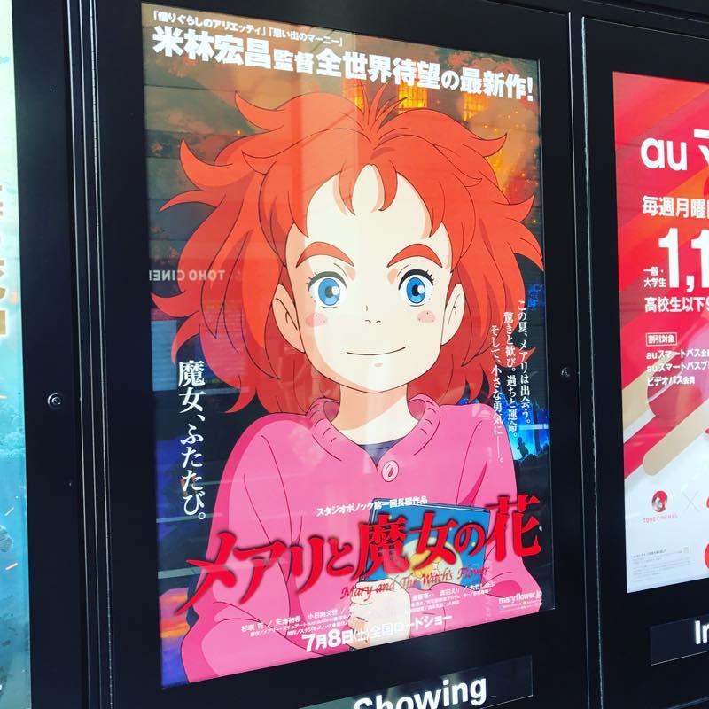 映画「メアリと魔女の花」をTOHOシネマズ新宿で鑑賞!!