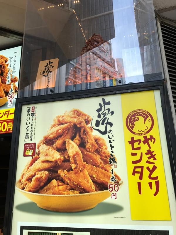 やきとりセンター 渋谷センター街店へ初めて行ってみる@コロワイド優待