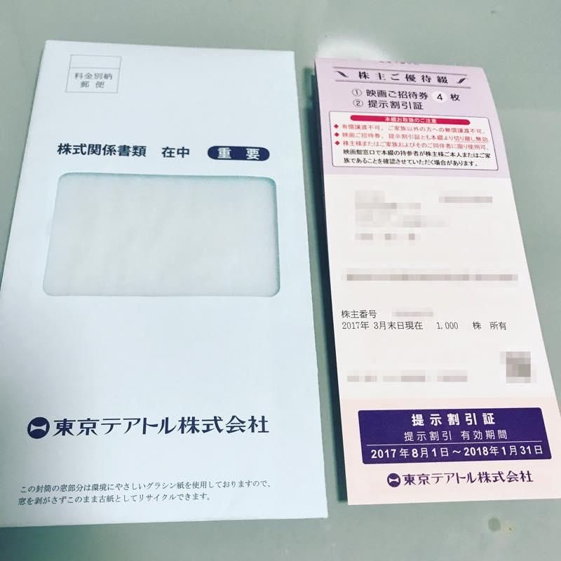 東京テアトル(株)より2017年7月末「株主ご優待券4枚綴」が届きました