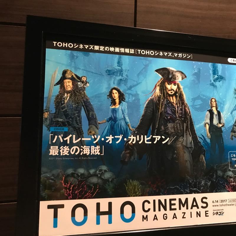 映画「パイレーツ・オブ・カリビアン/最後の海賊」3Dを鑑賞!!
