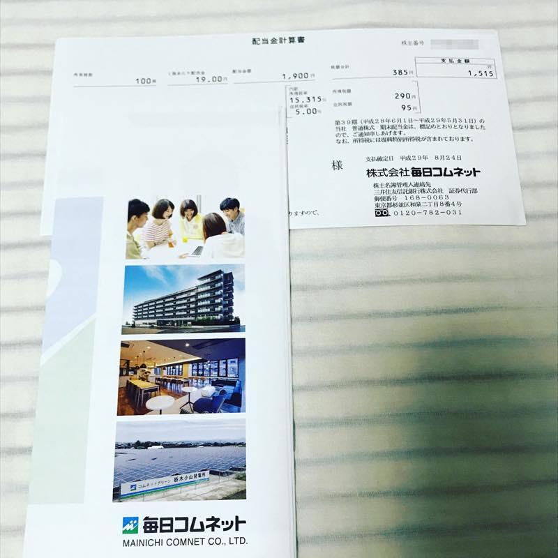 3.23%配当利回り!! (株)毎日コムネットより第39期 期末配当金が到着!!