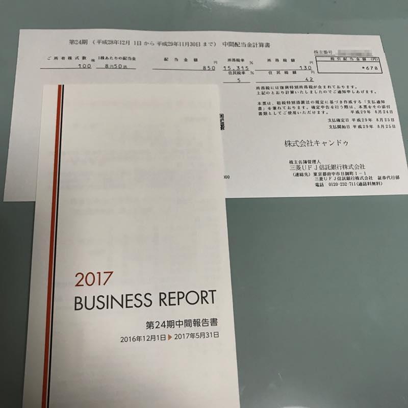 678円の配当金!! (株)キャンドゥより第24期 中間配当金計算書が到着!!