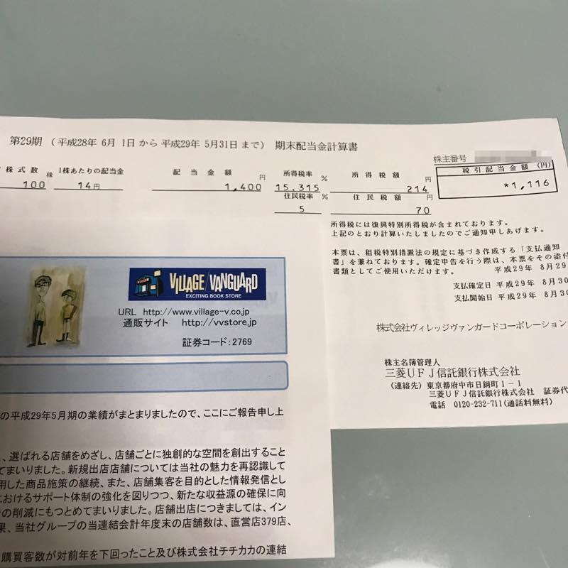 6.55%(優待+配当)利回り!!<br/>(株)ヴィレッジヴァンガードコーポレーションより第29期 期末配当金が到着!!
