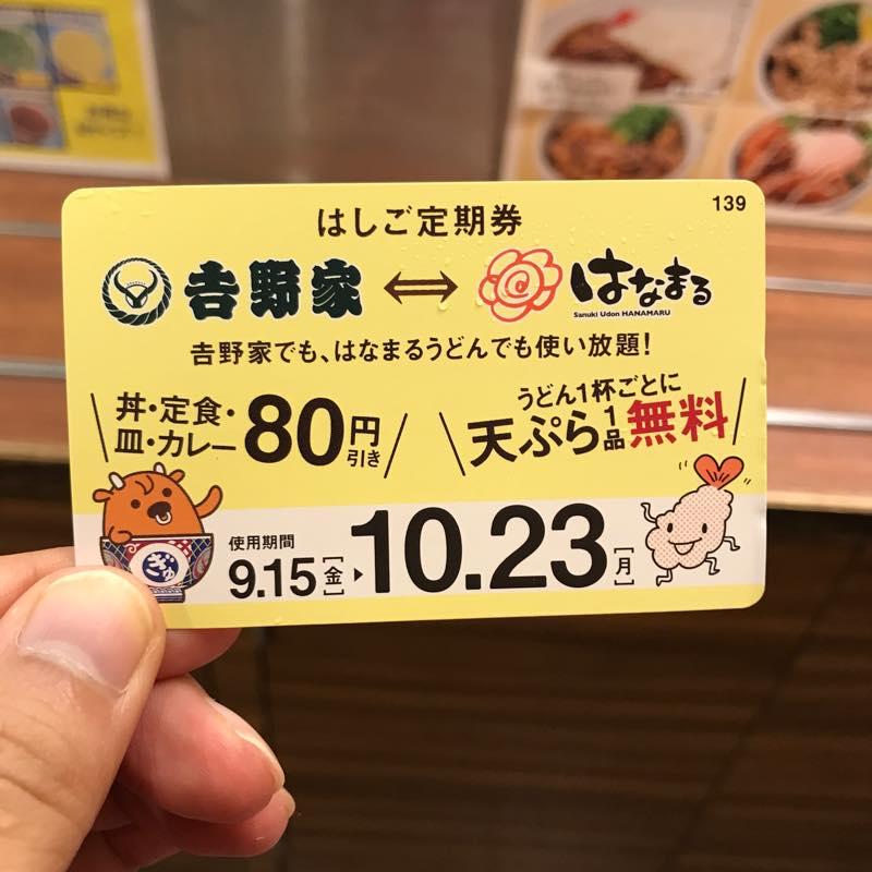 牛肉温玉ぶっかけを食べる!! はしご定期券も買いました!!@はなまるうどん